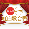 NHK紅白 - NHK (Japan Broadcasting Corporation)
